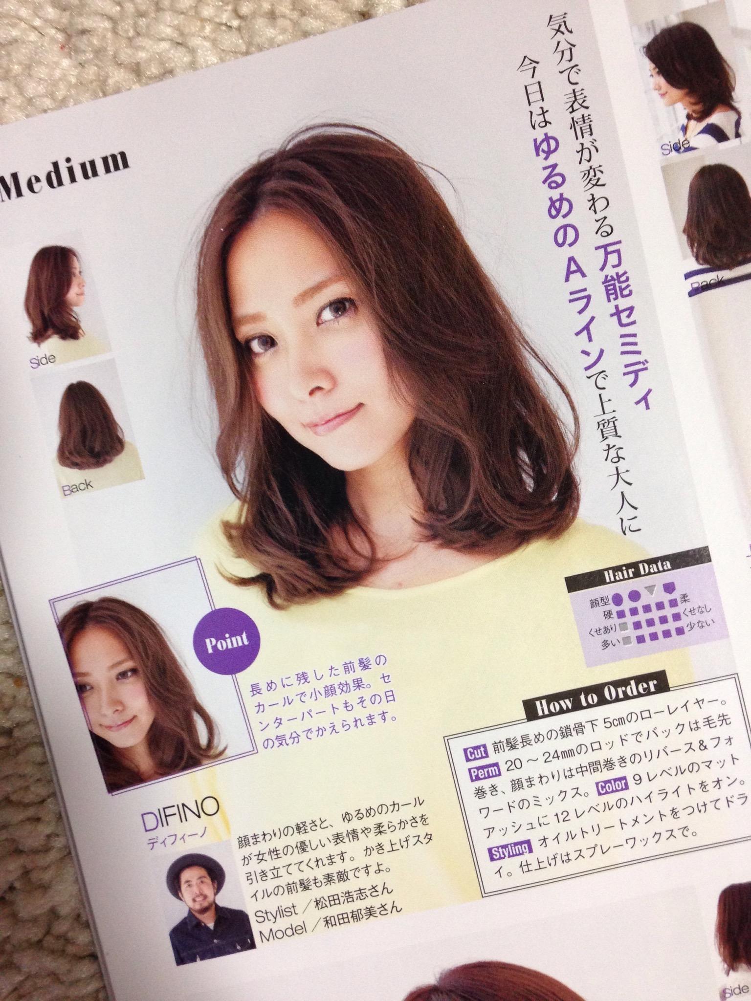 大人のつや髪カタログvol.2