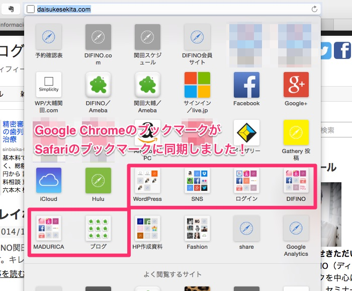 Google ChromeのブックマークをSafariと同期させる方法