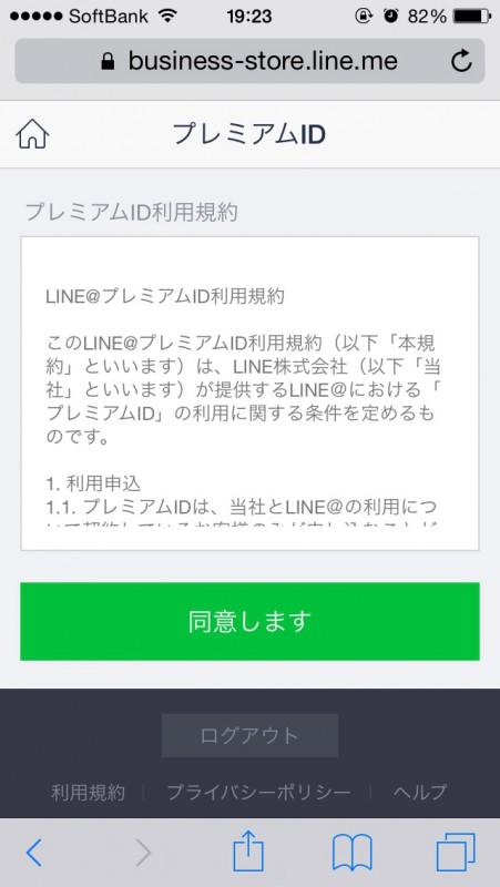 LINE@のアカウントを変更する方法