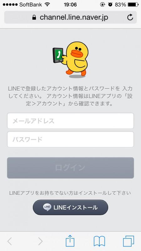 LINE@の自動に付与されたIDを好きなIDに変更する方法