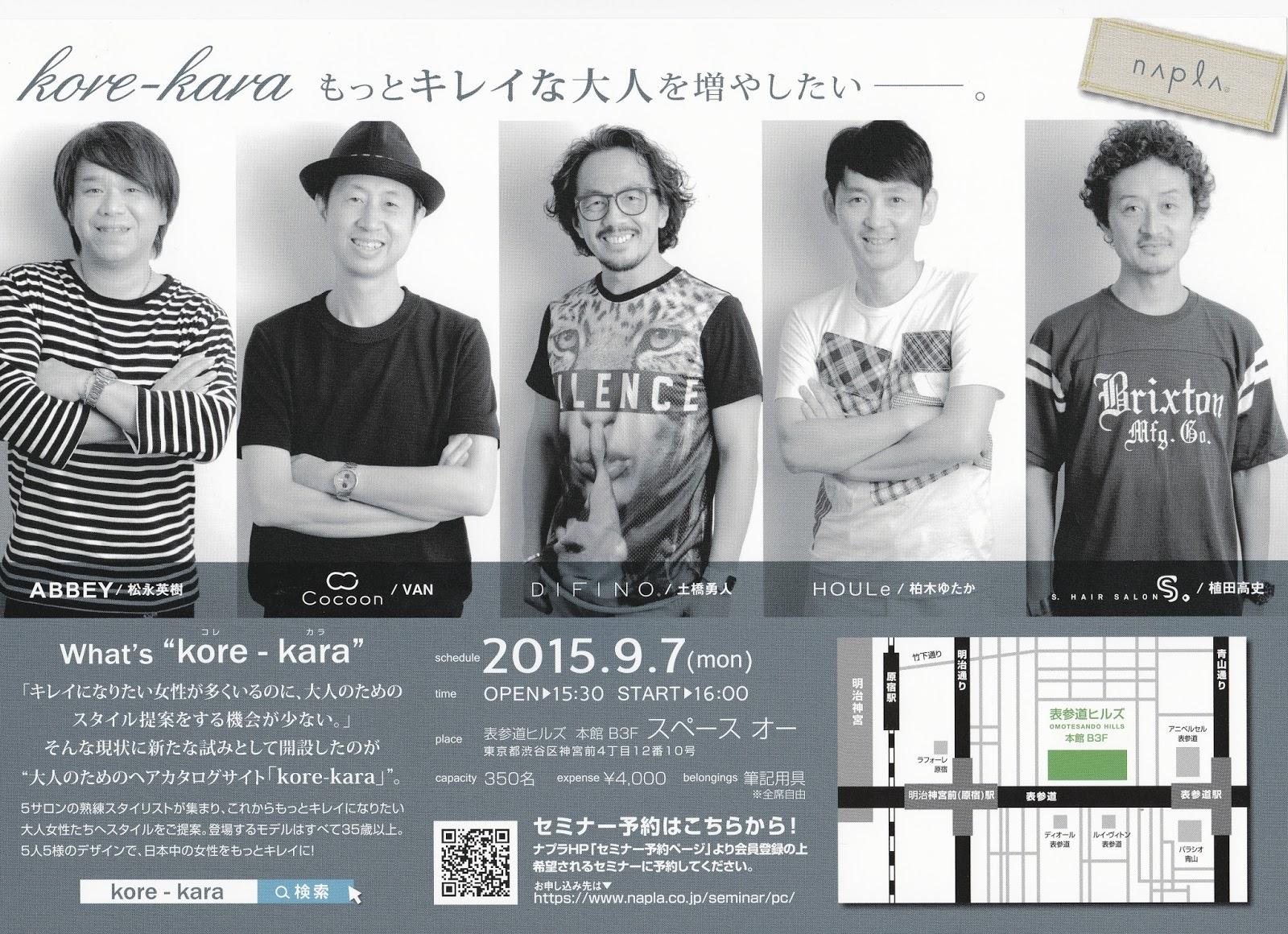 kore-kara(コレカラ)ヘアショー開催