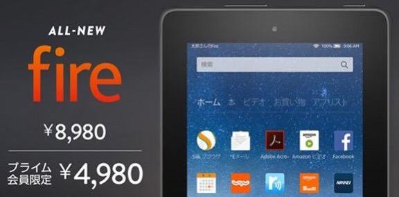 Amazonの新型Kindle、FIREタブレット7インチを8980円→4980円で購入