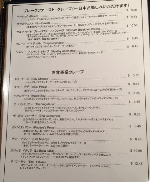 クレープノカオイ(Crepes NoKaOi)の日本語メニュー