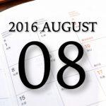 2016年08月の出勤スケジュール
