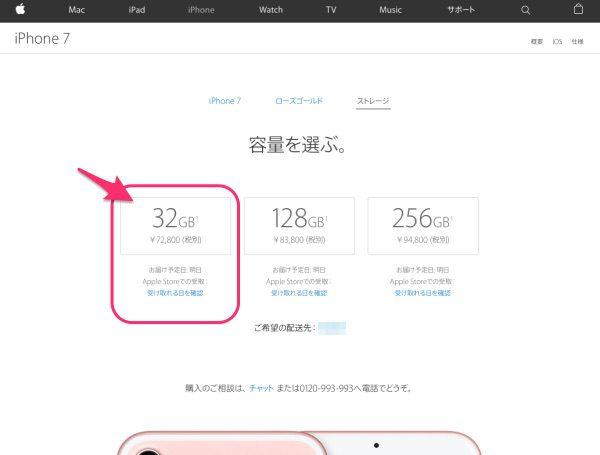 iPhone7を購入